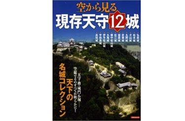 【おすすめ本】空から見る現存天守12城