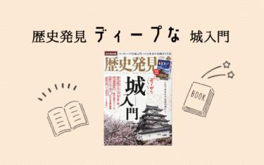 「歴史発見 Vol.3 ディープな城入門」が面白い。