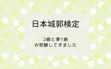 日本城郭検定 2級と準1級 W受験してきました。
