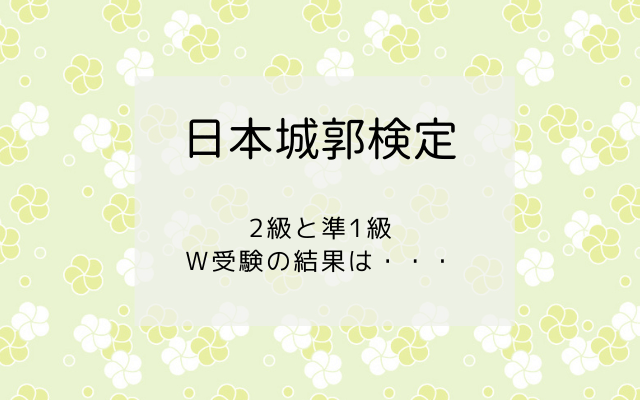 日本城郭検定 W受験結果