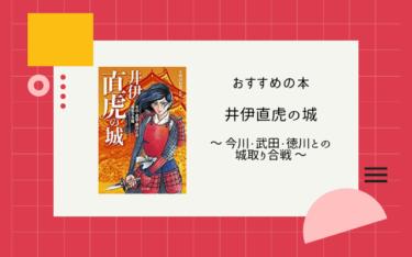 「井伊直虎の城」 大河ドラマ「おんな城主 直虎」のストーリーに沿って城をめぐる本を買いました