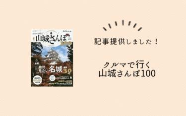 【お知らせ】「クルマで行く山城さんぽ100」に写真と記事が掲載されました!