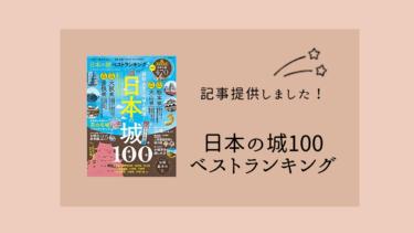 「日本の城 ベストランキング100」に記事提供しています!