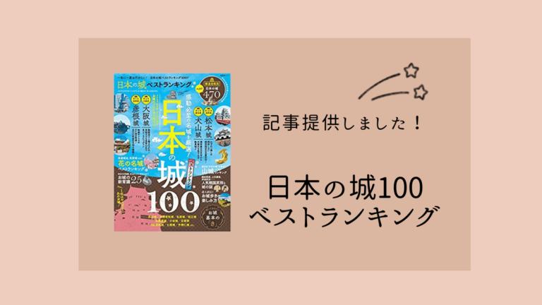 日本の城100 ベストランキング