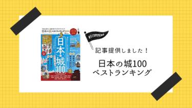 コメント提供した「日本の城 ベストランキング」改訂版が出ました!