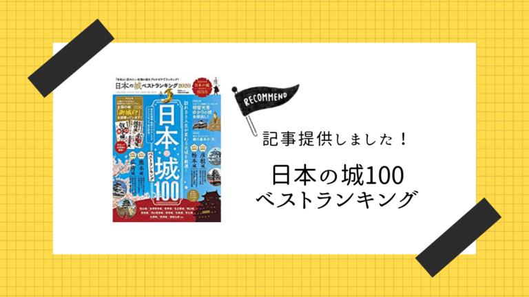 日本の城 ベストランキング2020