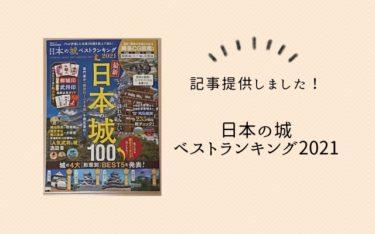 コメント提供した「日本の城 ベストランキング」 今年も改訂版が出ました!