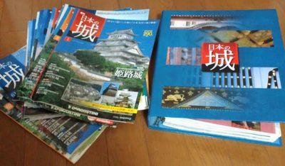 週刊「日本の城」