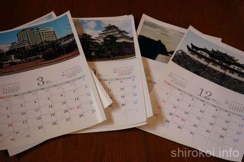 2014年版 城カレンダー