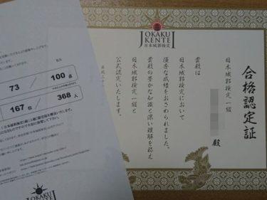 日本城郭検定 1級合格