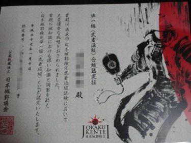 とったどー! 日本城郭検定 準1級(武者返し級) 合格しました!