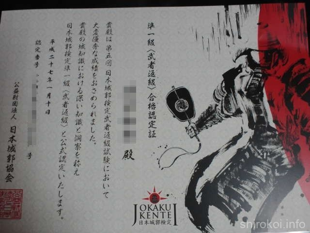 日本城郭検定 準一級合格!