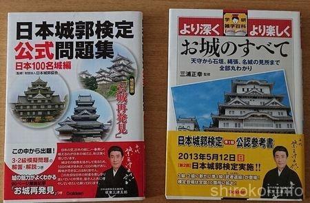 日本城郭検定公式問題集と公認参考書の「お城のすべて」