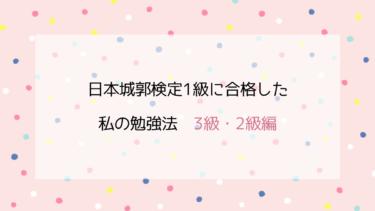 日本城郭検定 1級に合格した私の勉強法(3級、2級編)