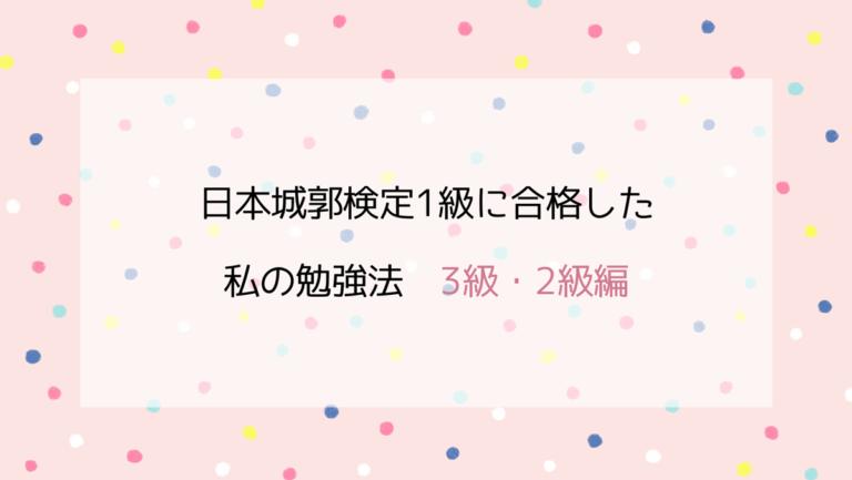 日本城郭検定2級 3級合格体験記