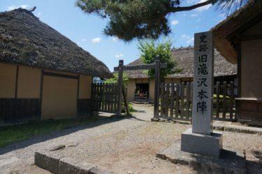 会津若松城への旅 vol.4 旧滝沢本陣を攻めてきた