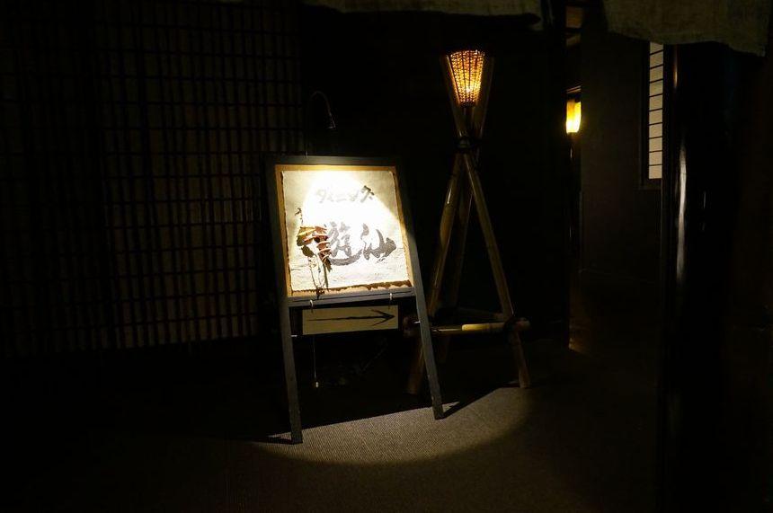 新瀧のレストラン 遊仙