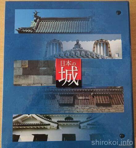 週刊 日本の城