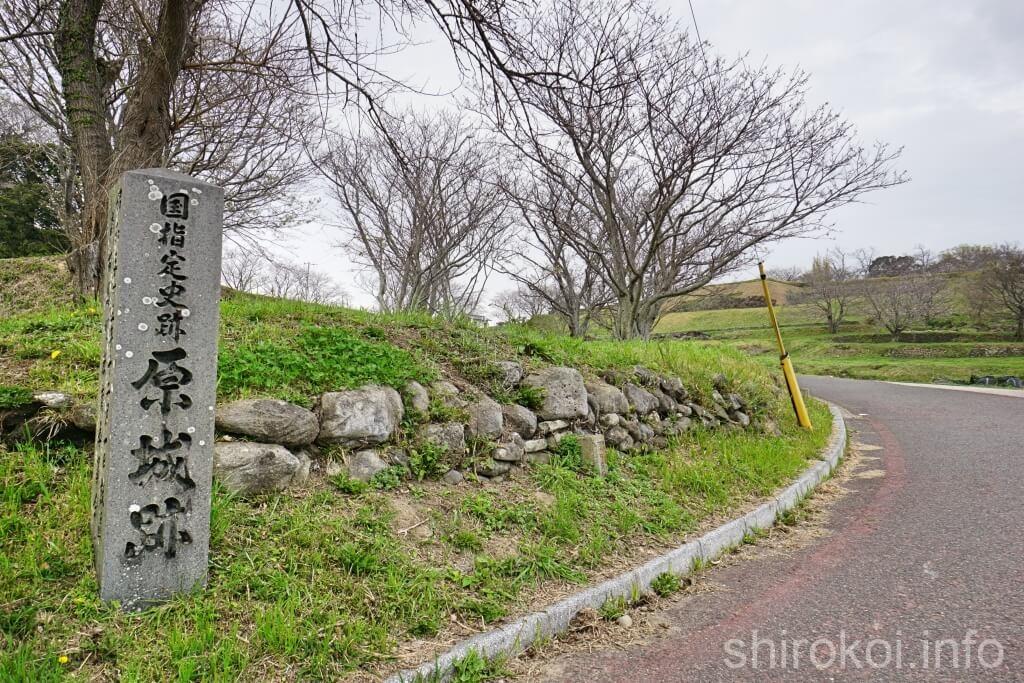 原城 城址碑