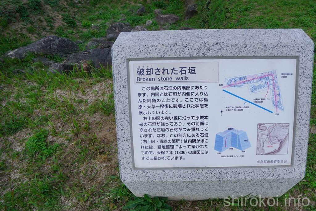 破却されて埋められた石垣の跡