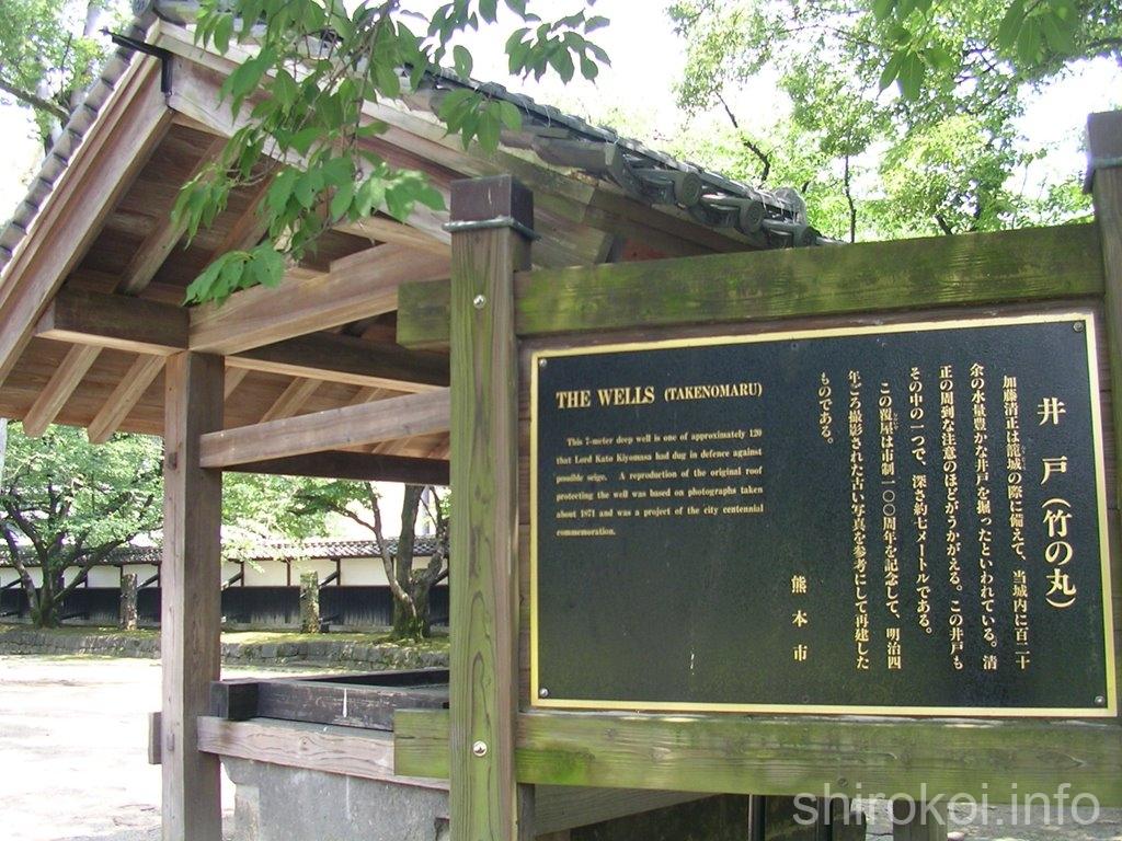 熊本城 竹ノ丸の井戸